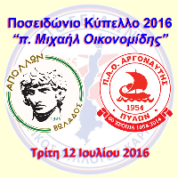 Live PPV – 2016-07-20 Olymbos vs Menetes Logo