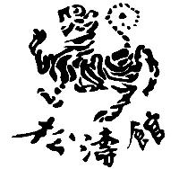 XXXI Copa Funakoshi 2019 Logo